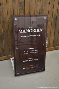 作品:MANORIKA様の商品。