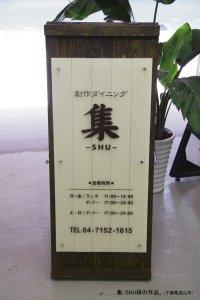 作品:集-SHU-様の商品。