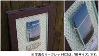 リーフレットBOX 『片面』