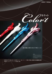color't<カラット>