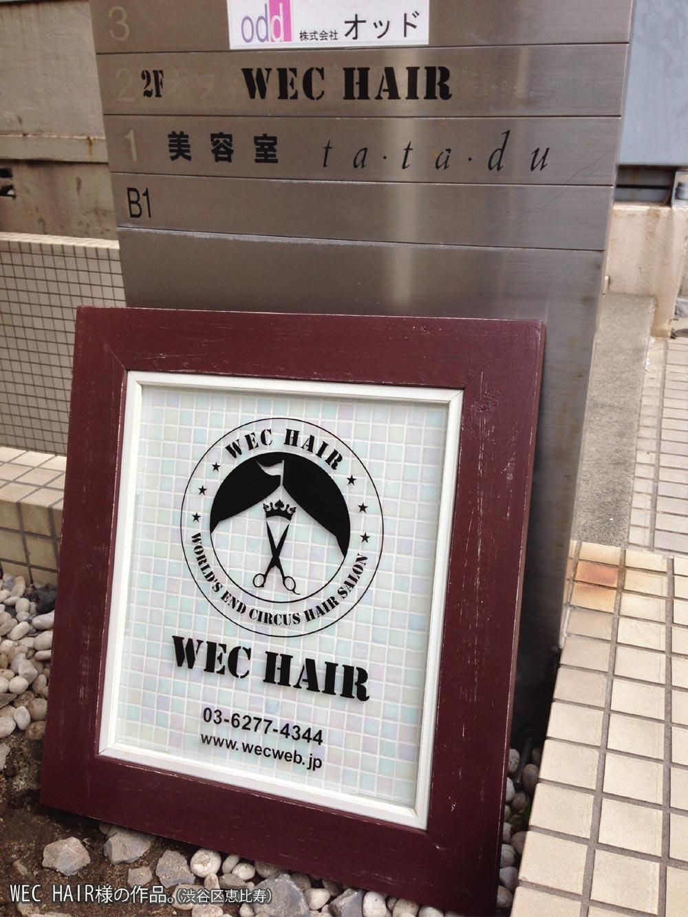 画像2: WEC HAIR様の作品。