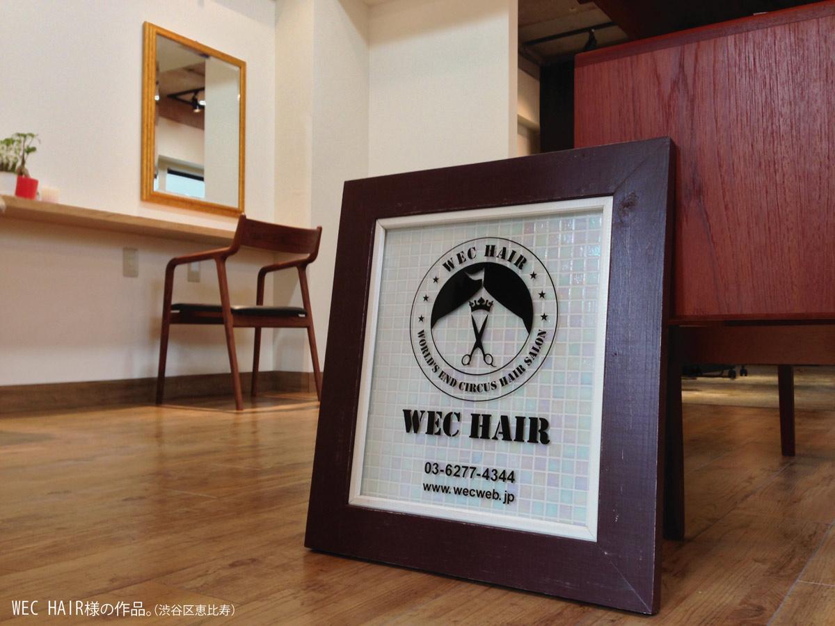 画像1: WEC HAIR様の作品。