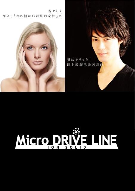 画像2: Micro DRIVE LINE