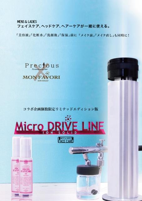 画像1: Micro DRIVE LINE