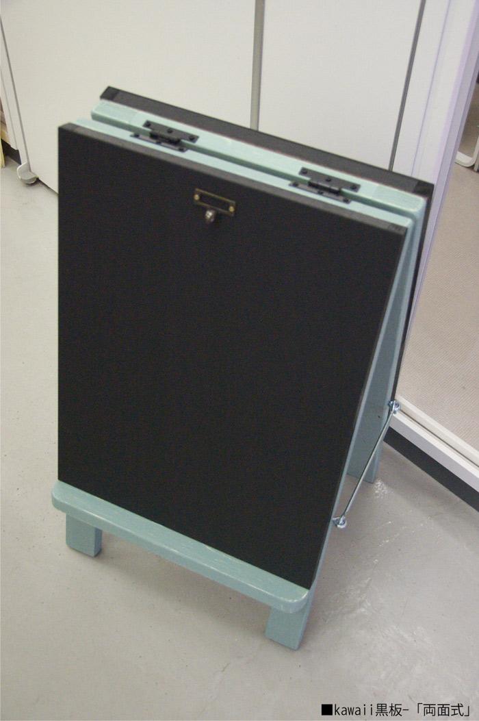 画像1: kawaii黒板-「両面式」