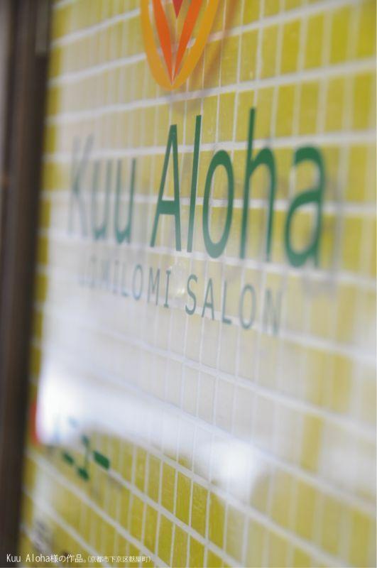 画像1: Kuu  Aloha様の作品。