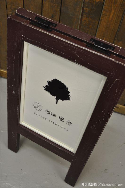 画像1: 珈琲 楓舎様の作品。