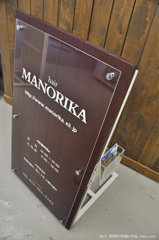 画像3: 作品:MANORIKA様の商品。