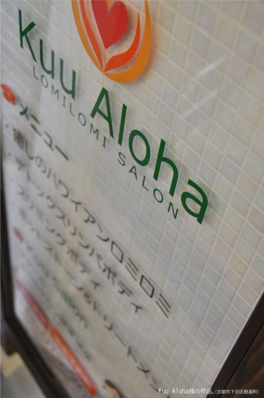 画像4: Kuu  Aloha様の作品。