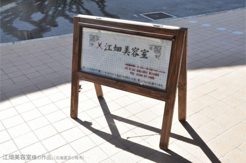 画像3: 作品:江畑美容室 様の商品。