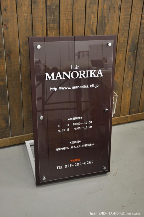 画像1: 作品:MANORIKA様の商品。