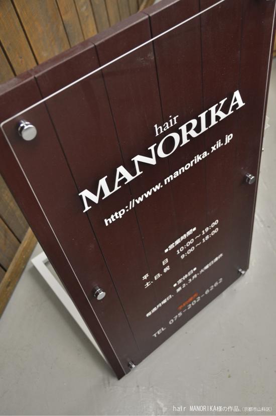 画像2: 作品:MANORIKA様の商品。
