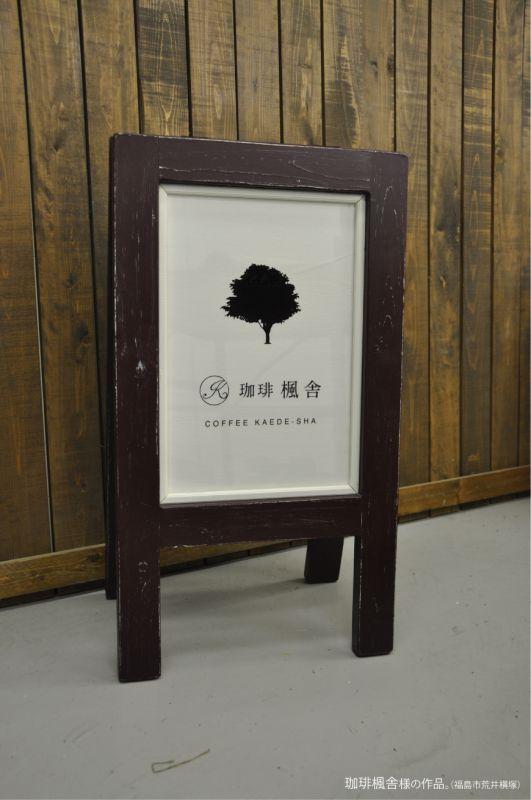 画像2: 珈琲 楓舎様の作品。