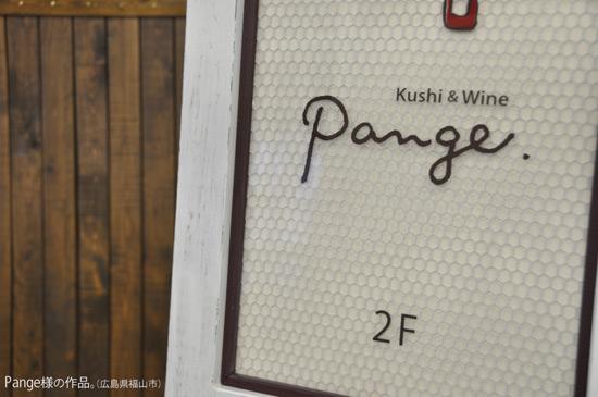 画像1: Pange.様の作品。