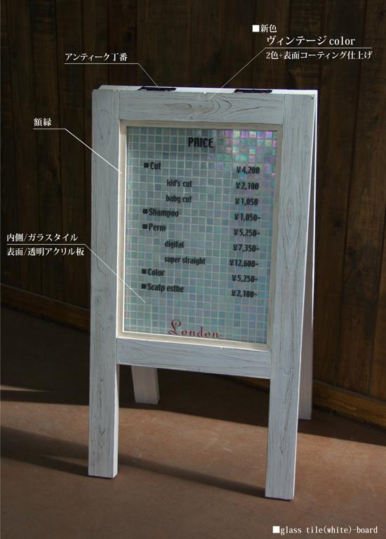 画像1: glass tile-board