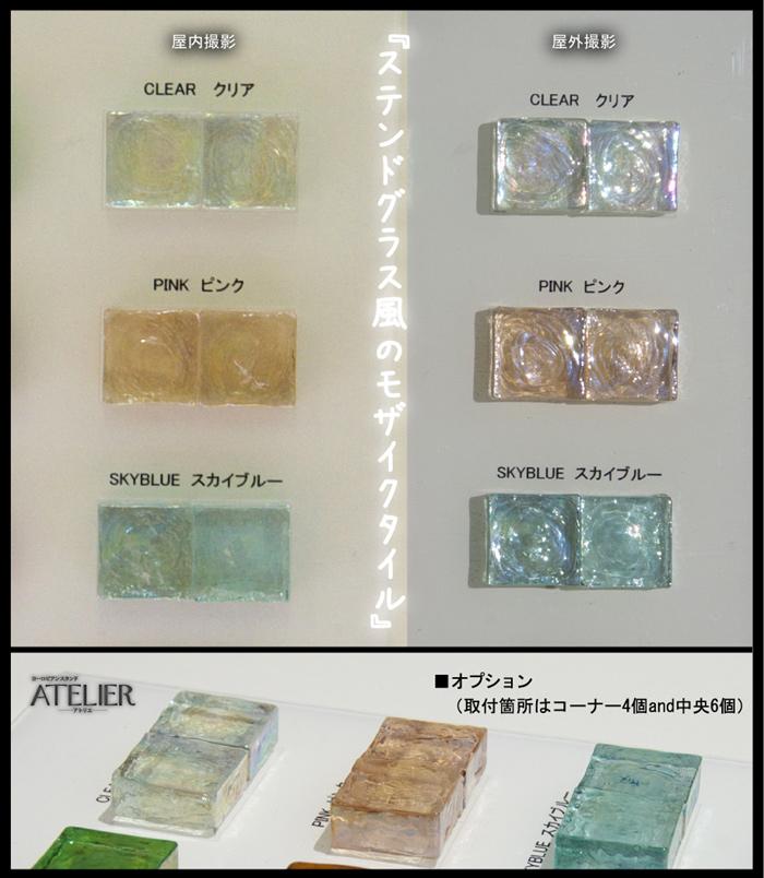 画像2: ガラスタイル -ATELIER専用-