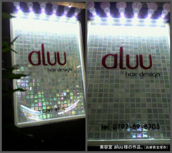 画像1: 美容室aluu様の作品。