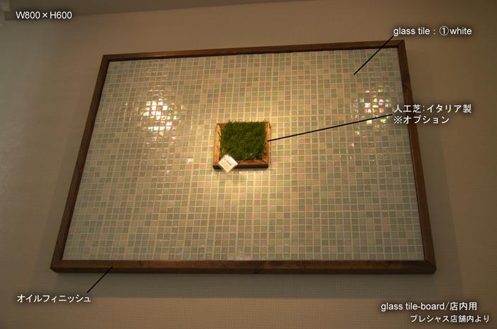 画像1: 壁掛けタイプ-glass tile-店内用