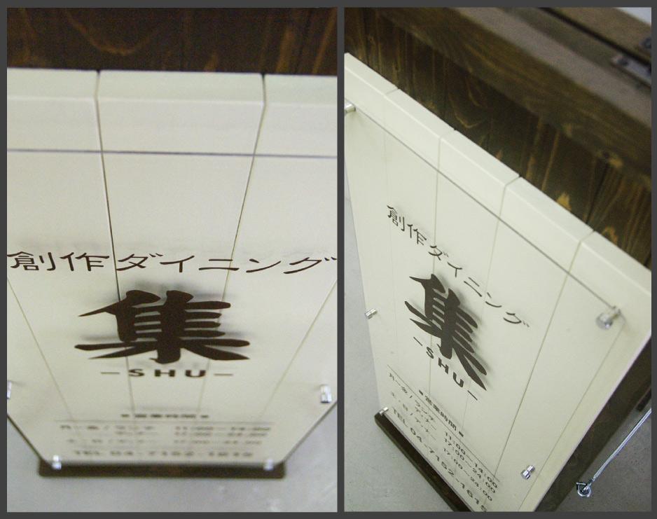 画像2: 作品:集-SHU-様の商品。