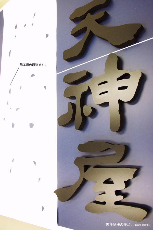 画像1: ★従来のカルプ文字★