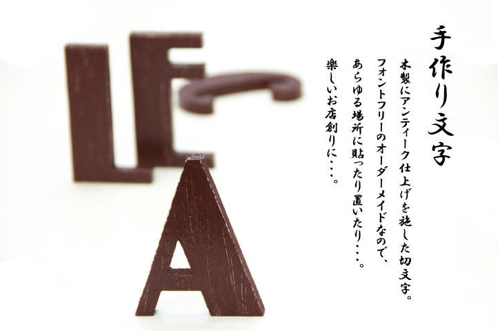 画像1: ★WOOD文字★